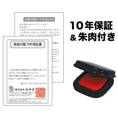 印鑑10年保証と朱肉のサービス